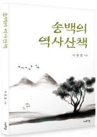 송백의 역사산책
