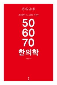 건강한 노년을 위한 50 60 70 한의학