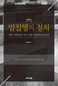 법집행의 정치