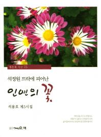 석정원 뜨락에 피어난 인연의 꽃