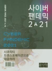 사이버팬데믹2021