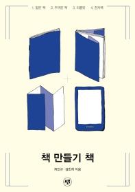 책 만들기 책