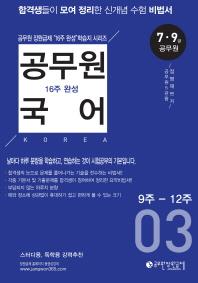 공무원 국어 16주 완성. 3(9주-12주)