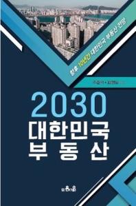 2030 대한민국 부동산
