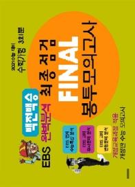 백전백승 고등 수학 가형 최종점검 Final 봉투모의고사 3회분(2020)(2021 수능대비)