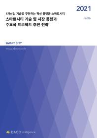 스마트시티 기술 및 시장 동향과 주요국 프로젝트 추진 전략(2021)