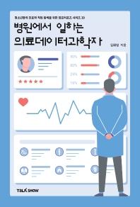 병원에서 일하는 의료데이터과학자