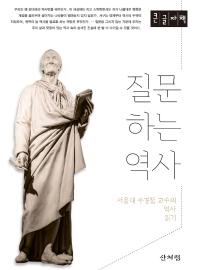 질문하는 역사(큰글자책)