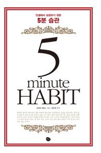 인생에서 성공하기 위한 5분 습관