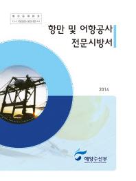 항만 및 어항공사 전문시방서(2014)