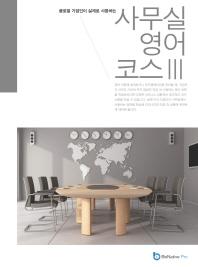 글로벌 기업인이 실제로 사용하는 사무실 영어 코스. 3