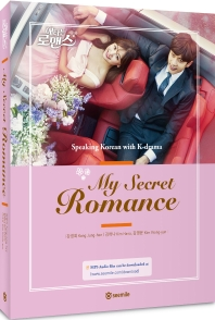 My Secret Romance(애타는 로맨스)(영어본)
