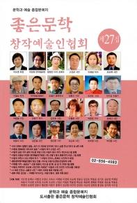 좋은문학 창작예술인협회(제27집)