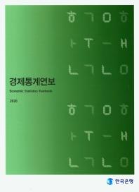 경제통계연보(2020)