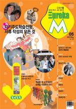 독서와논술 3호(5월호)
