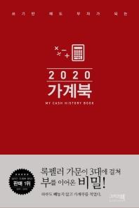 쓰기만 해도 부자가 되는 가계북 핸디(2020)