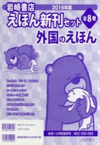 岩崎書店えほん新刊セット 外國のえほん 2016年版 8卷セット