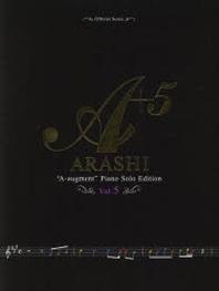 嵐/A+5(エ-·オ-ギュメント)~ピアノ·ソロ·エディション Vol.5