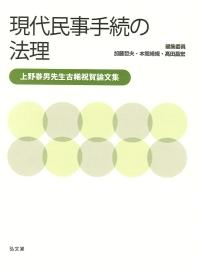 現代民事手續の法理 上野泰男先生古稀祝賀論文集