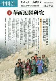 中國21 VOL.49(2019.1)