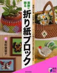 素敵に飾る折り紙ブロック 季節の行事,お部屋の飾り…パ-ツの組み合わせで世界が廣がります