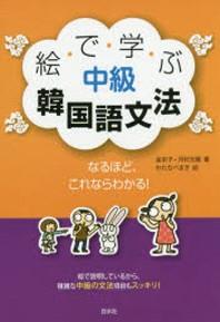 繪で學ぶ中級韓國語文法