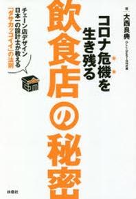 コロナ危機を生き殘る飮食店の秘密 チェ-ン店デザイン日本一の設計士が敎える「ダサカッコイイ」の法則
