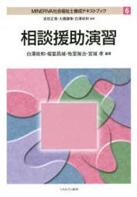 MINERVA社會福祉士養成テキストブック 6