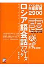 ロシア語會話フレ―ズブック すぐに使える日常表現2900