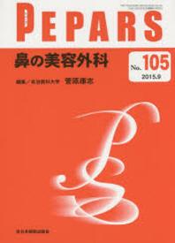 PEPARS NO.105(2015.9)