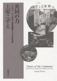 共同の力 1970~80年代の金武灣鬪爭とその生存思想