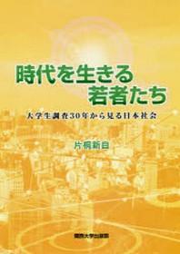 時代を生きる若者たち 大學生調査30年から見る日本社會