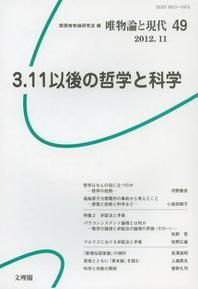 唯物論と現代 NO.49(2012.11)