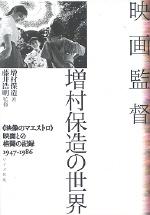映畵監督增村保造の世界 《映像のマエストロ》映畵との格鬪の記錄1947- 1986