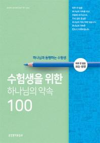 수험생을 위한 하나님의 약속 100