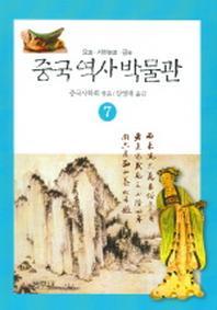 중국역사박물관 7