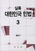 실록 대한민국 민법. 3