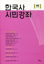 한국사 시민강좌. 48
