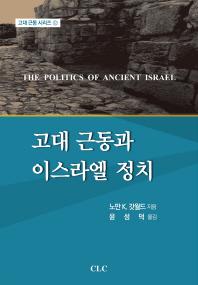 고대 근동과 이스라엘 정치