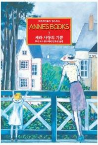 그린게이블즈 앤스북스 Annes Books. 7: 세라 사랑의 기쁨