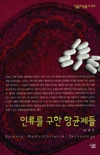 인류를 구한 항균제들