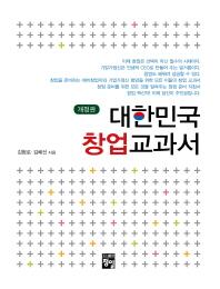 대한민국 창업 교과서