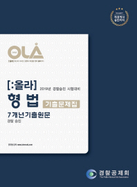 올라 형법 기출문제집 7개년기출원문(2019)