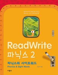 ReadWrite(리드라이트) 파닉스. 2