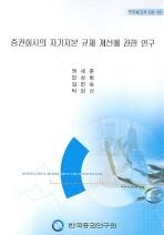 증권회사의 자기자본 규제 개선에 관한 연구