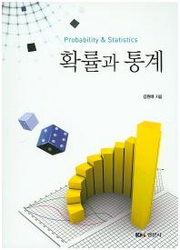 확률과 통계