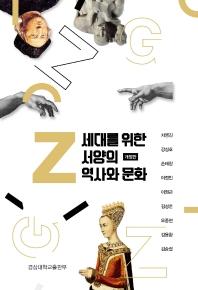 Z세대를 위한 서양의 역사와 문화