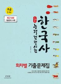 스타트 한국사능력검정시험 회차별 기출문제집 초급(5 6급)