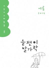 올챙이 발가락(2019 여름호)