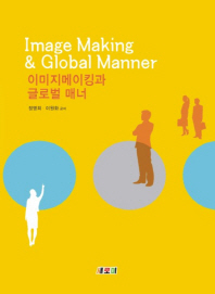 이미지메이킹과 글로벌 매너